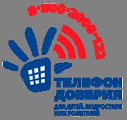 Детский телефон доверия 8-800-2000-122 создан для оказания психологической помощи детям, подросткам и их родителям в трудных жизненных ситуациях.